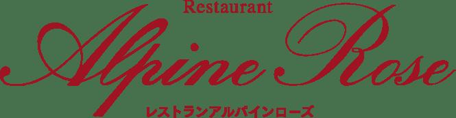 レストラン アルパインローズ